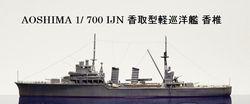 1/700 香取型軽巡洋艦 香椎