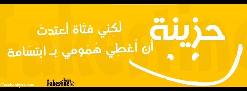 اغلفة حزينه 2013 خلفيات برفايلات حزينه للفيس 2013