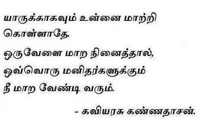Change / Life Quotes in Tamil