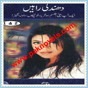 Dhundli Rahain  By Waqas