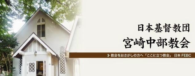 日本基督教団宮崎中部教会