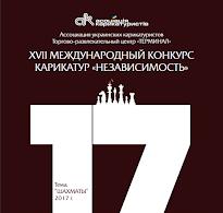 17. BAĞIMSIZLIK 2017