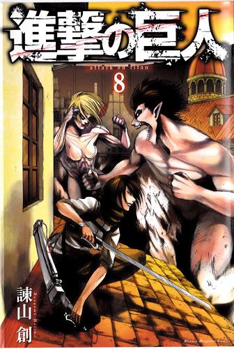 Attack on Titan (Manga) Volume 8