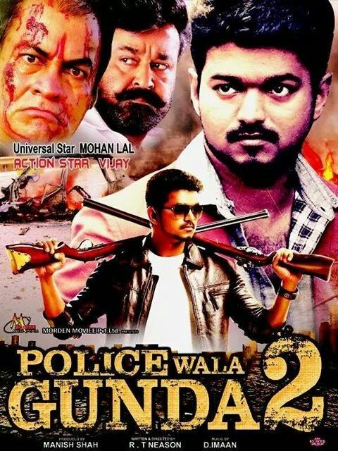 Hindi movie mania policewala gunda 2 policewala gunda 2 altavistaventures Choice Image