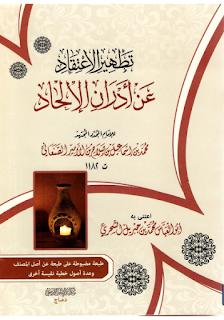 حمل كتاب  تطهير الاعتقاد عن أدران الإلحاد - محمد بن اسماعيل الصنعاني