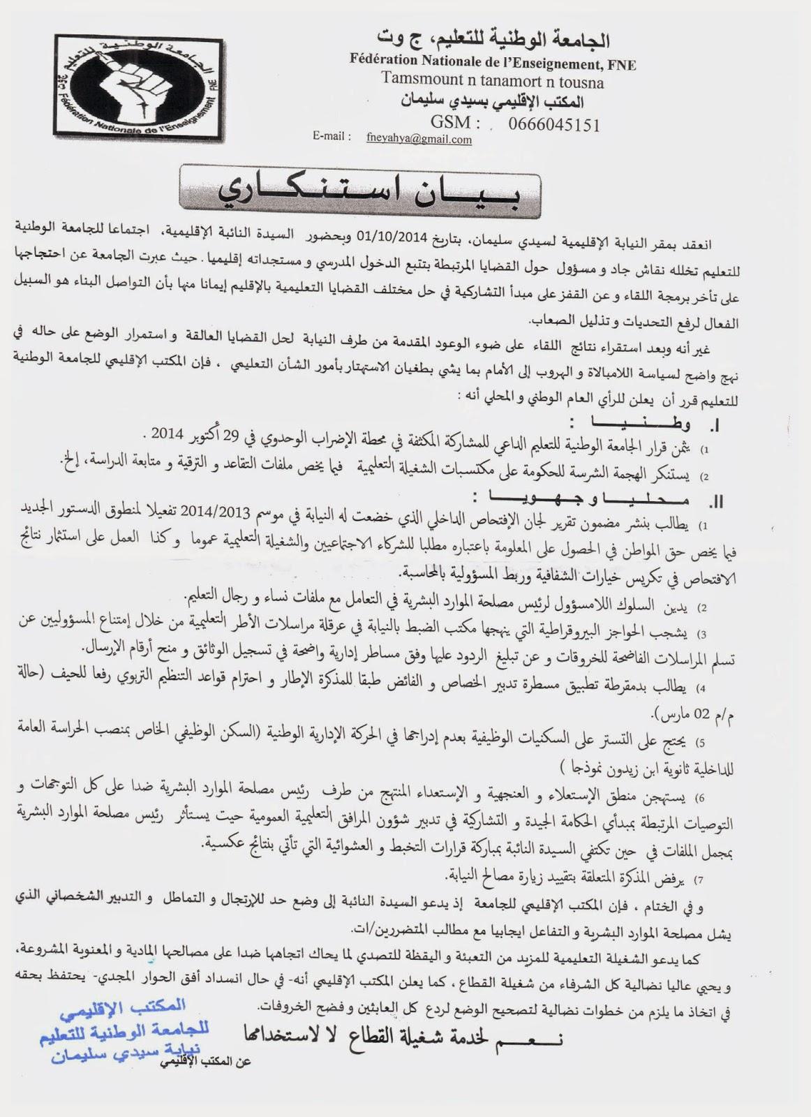 بيان استنكاري للمكتب الإقليمي للجامعة الوطنية للتعليم إقليم سيدي سليمان