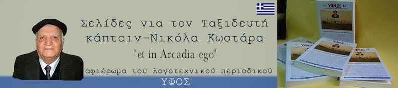 Σελίδα Μνήμης Νικόλαου Ι. Κωστάρα
