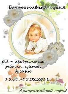 """Задание: Декоративная кухня """"ОЭ: изображение ребенка + цветы + бусины"""""""