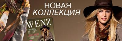 WENZ - интернет магазин немецкой одежды