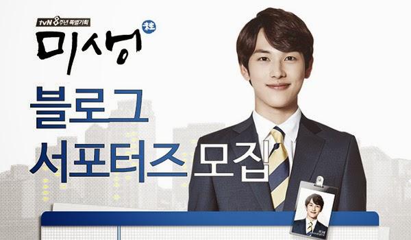 《2014推薦韓劇 未生》人生Loser初入職場成長記 ~ 任時完、姜素拉、姜河那