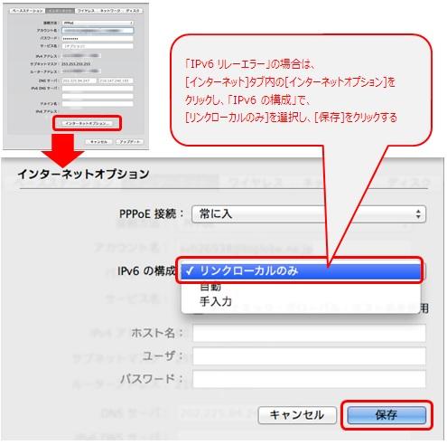「IPv6 リレーエラー」