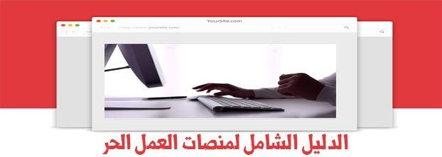 دورة العمل عبر الانترنت - دليلك الشامل لمنصات العمل الحر الاجنبية و العربية و نبذة مختصرة عن كل منصة