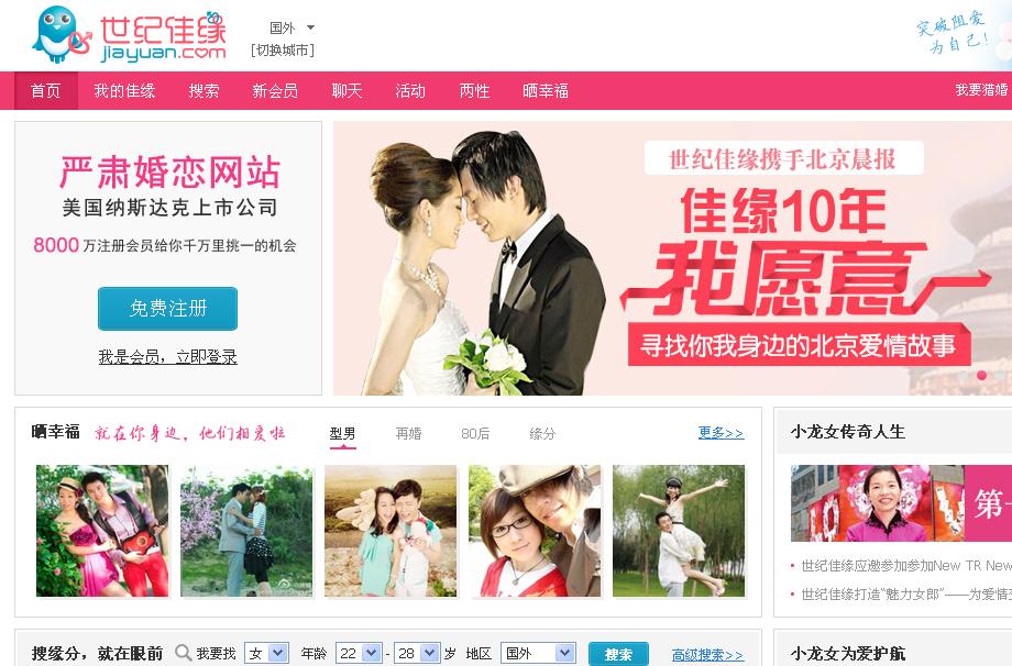 Есть в китае сайт знакомств