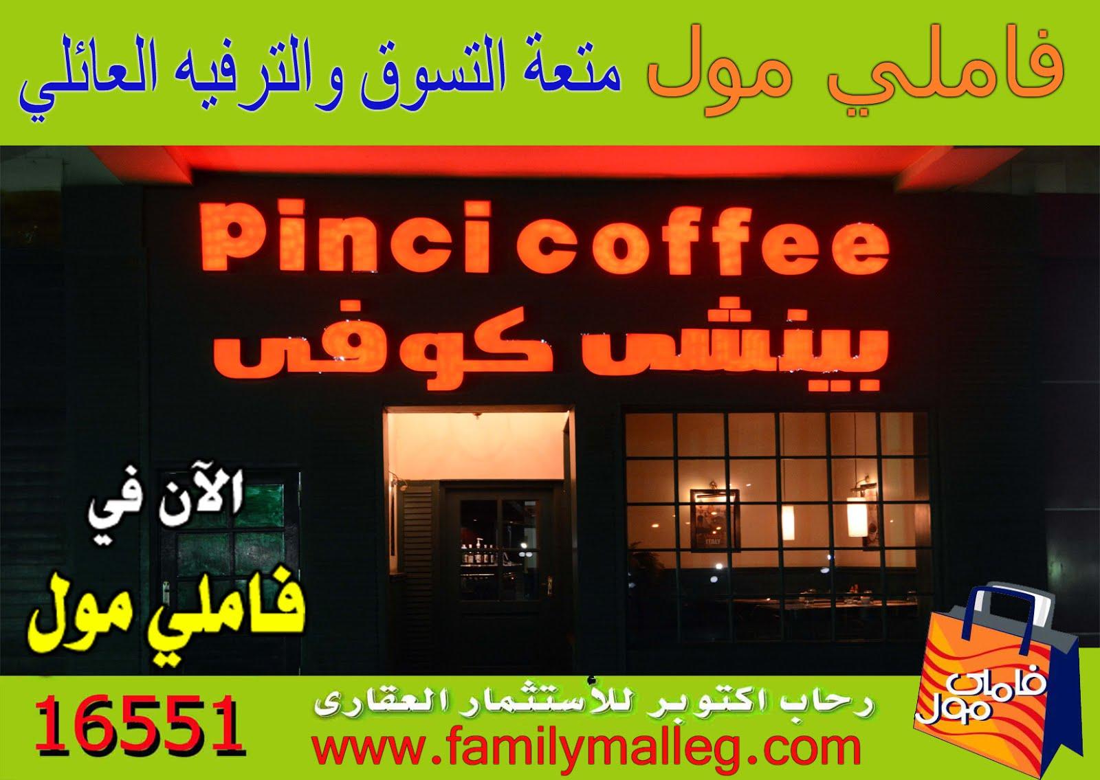 كافيه بينشي  Pinci cafe   ومطاعم سبيكترا Spectra Restaurants