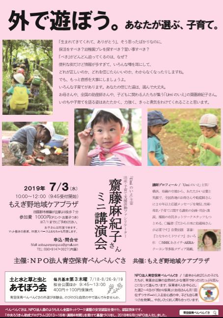 2019/7/3齋藤麻紀子さんミニ講演会大盛況で終了しました!