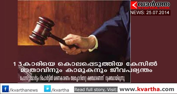 Daughter, Murder case, Husband, Mother, Court, Molestation, Kerala.