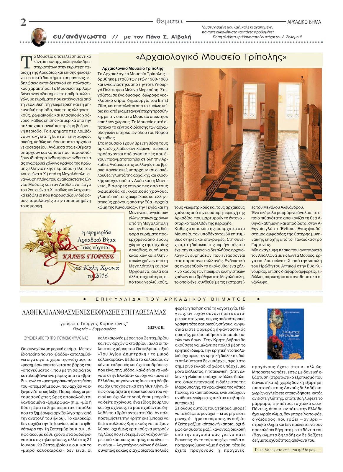 Γνωριμία με το Αρχαιολογικό Μουσείο Τρίπολης
