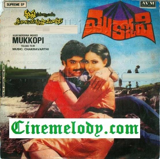 Mukkopi Telugu Mp3 Songs Free  Download  1980