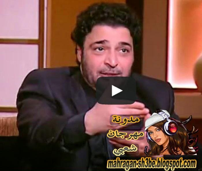 بالفيديو حميد الشاعري - اوافق علي عمل دويتو مع اوكا واورتيجا - مدونة مهرجان شعبي