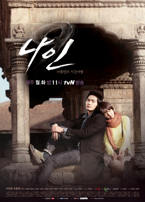 Synopsis 9 Times Time Travel (나인: 아홉 번의 시간 여행) TvN New Korean Drama 2013