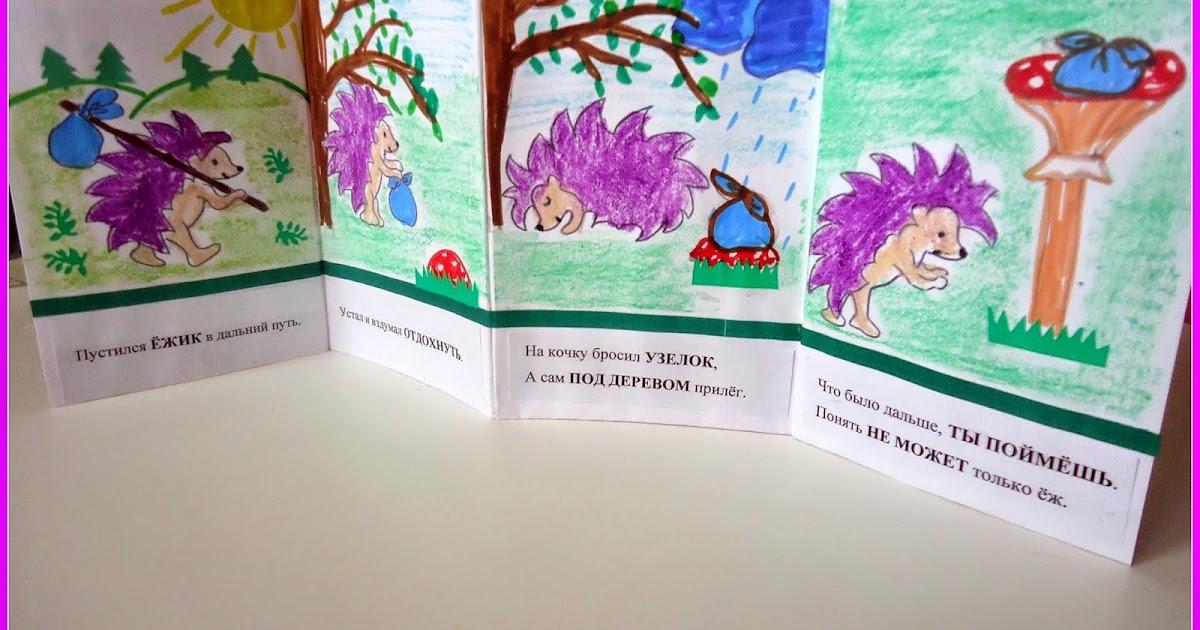 Как сделать книжку для малышки 750