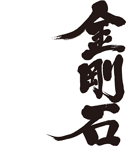 Diamond in brushed Kanji calligraphy