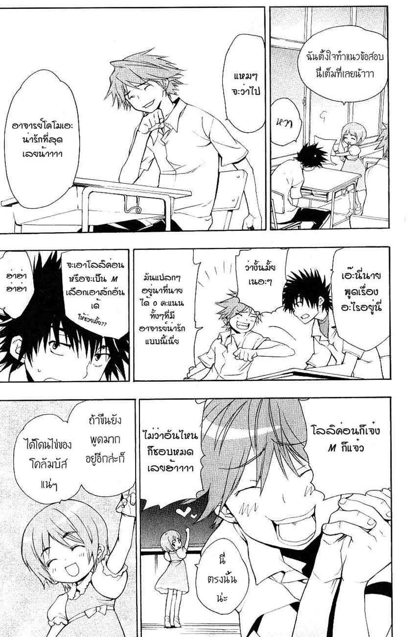 อ่านการ์ตูน To aru Wasurerareta Ai no Index to Touma 3 ภาพที่ 4