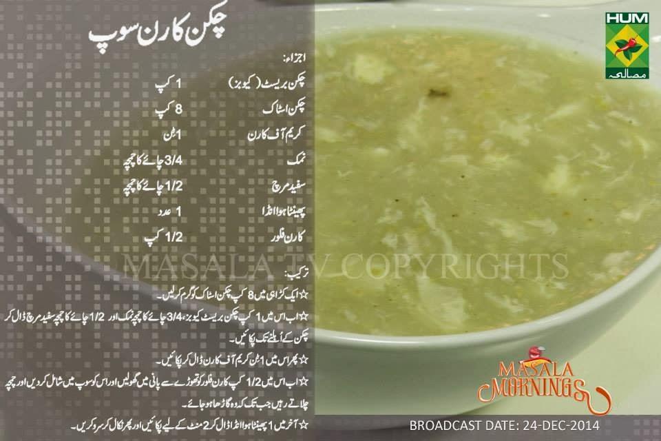 Sweet N Sour Soup Recipe In Urdu