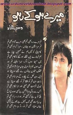Urdu Poetry Book Mere Ho Kay Raho
