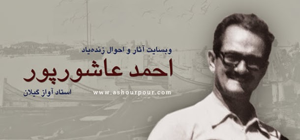 ASHOURPOUR.com