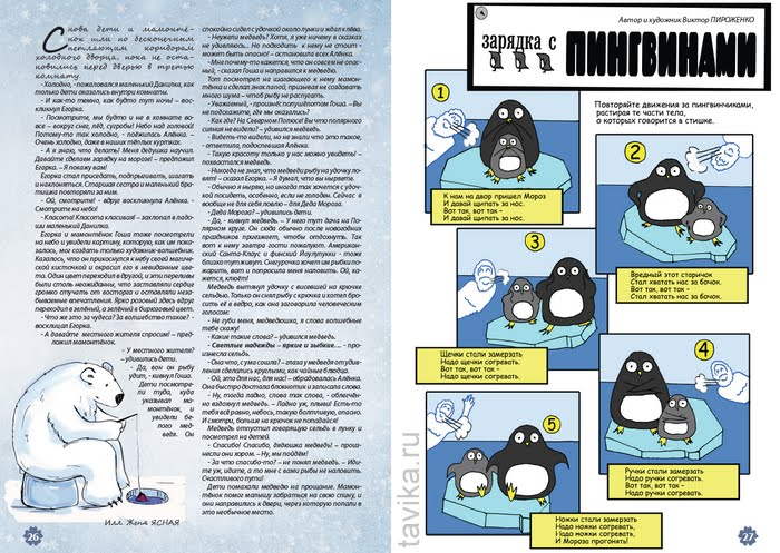 комикс Вити Пироженко