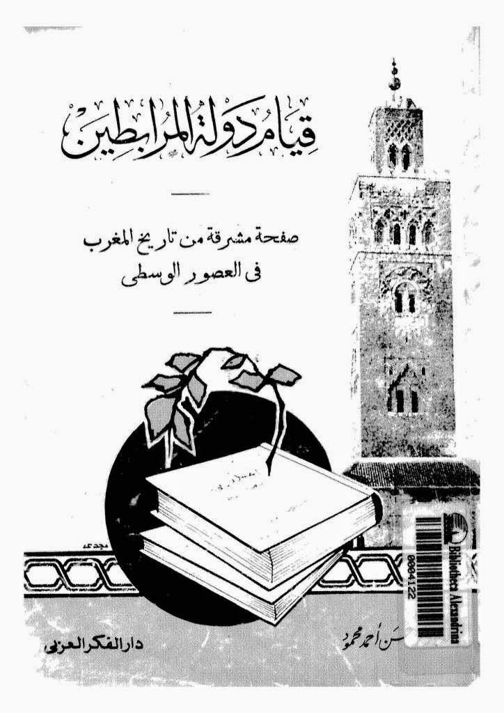 قيام دولة المرابطين صفحة مشرقة من تاريخ المغرب في العصور الوسطى لـ حسن أحمد محمود
