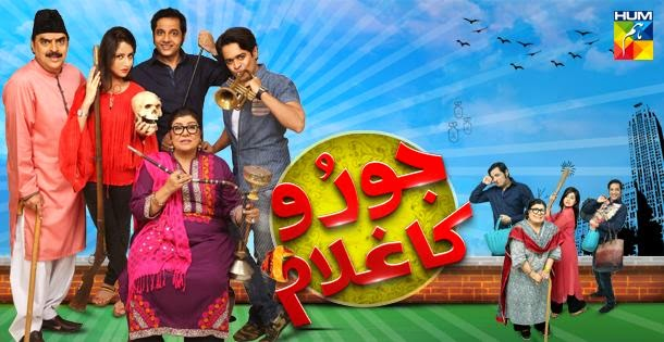 Joru Ka Ghulam Today Episode 3 Hum Tv