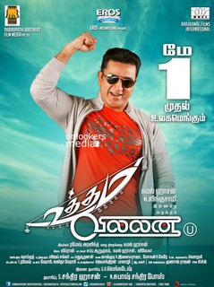 Uttama Villain (2015) Tamil Movie DVDRip 350MB