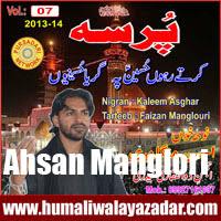 http://ishqehaider.blogspot.com/2013/11/ahsan-manglori-nohay-2014.html