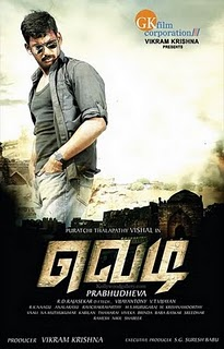 Vedi (2011) - Tamil Movie Mp3 Song Download