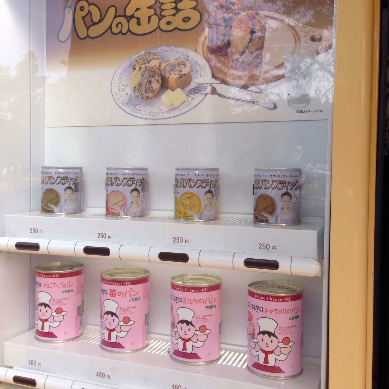 Japanese Canned Bread Vending Machine パンの缶詰自動販売機