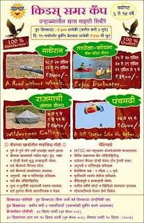 Summer Trip - Events in Pune