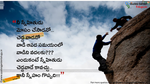 Best friendship quotes in telugu 1168