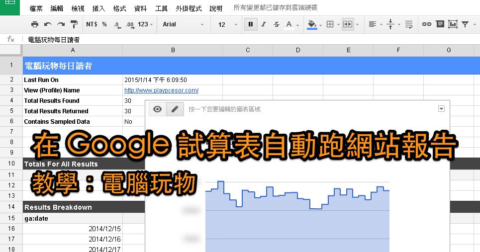 Google 試算表自動跑 Google Analytics 分析圖表教學