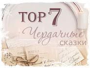 """В ТОП 7 СП """"Чердачные сказки""""."""