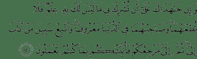 Surat Luqman Ayat 15