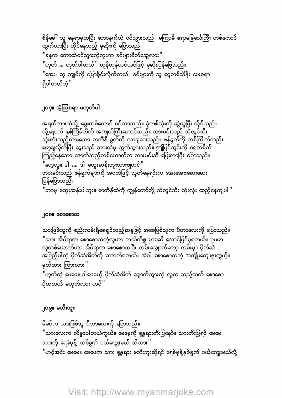 The First Step, myanmar jokes