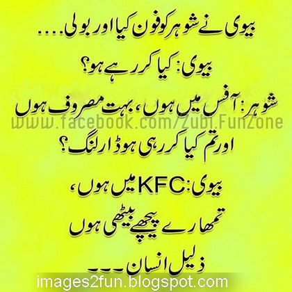 Funny Quotes On Love In Urdu : best coloring page dog: Funny Jokes in Urdu~Husband Wife funny jokes!