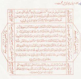 """Taweez ( """"Her Kism Ki Mohabbat Ki Kamyabi Ke Liye"""" ) """"For Getting Success In any Kind Of Love"""""""