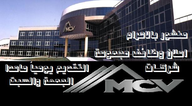 """اعلان وظائف """" مجموعة شركات MCV """" التقديم يومياً ماعدا الجمعه والسبت منشور بالاهرام"""