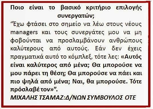 ΜΙΧΑΛΗΣ ΤΣΑΜΑΖ