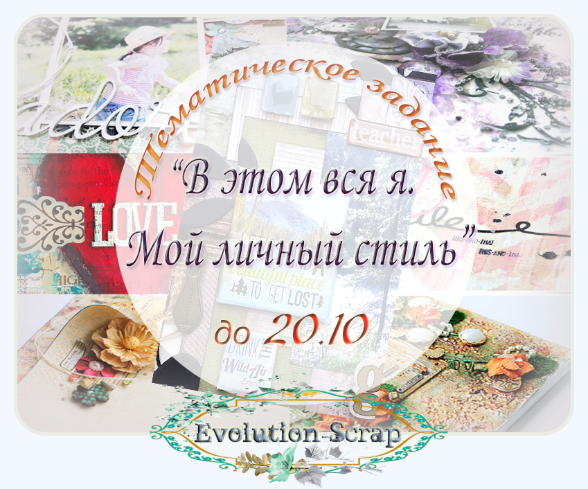 http://evolution-scrap.blogspot.ru/2014/08/1.html