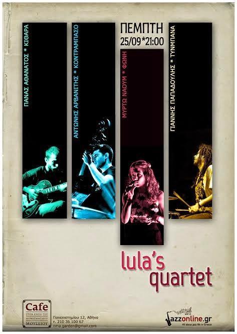 lula-s-quartet-sto-cafe-tou-nomismatikoy-mouseiou