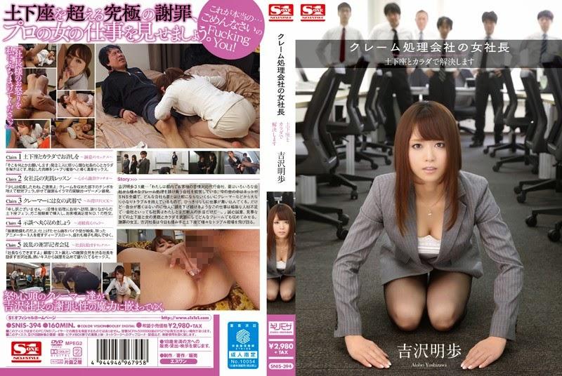 SNIS-394 : Yoshizawa Akiho